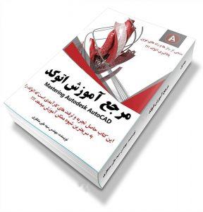 دانلود کتاب آموزش اتوکد 2020