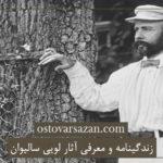 زندگینامه و معرفی آثار لویی سالیوان