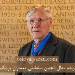 نیکولاس گریمشاو مدال طلای انجمن سلطنتی معماران بریتانیا را از آن خود کرد!