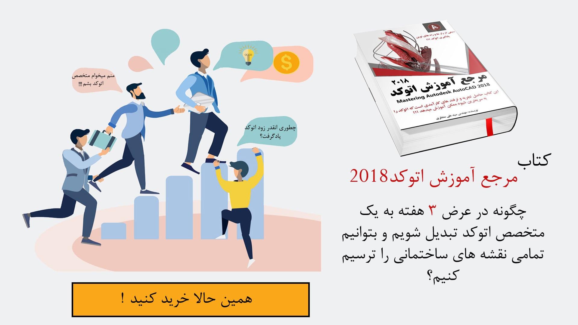 کتاب چاپ شده آموزش اتوکد 2018