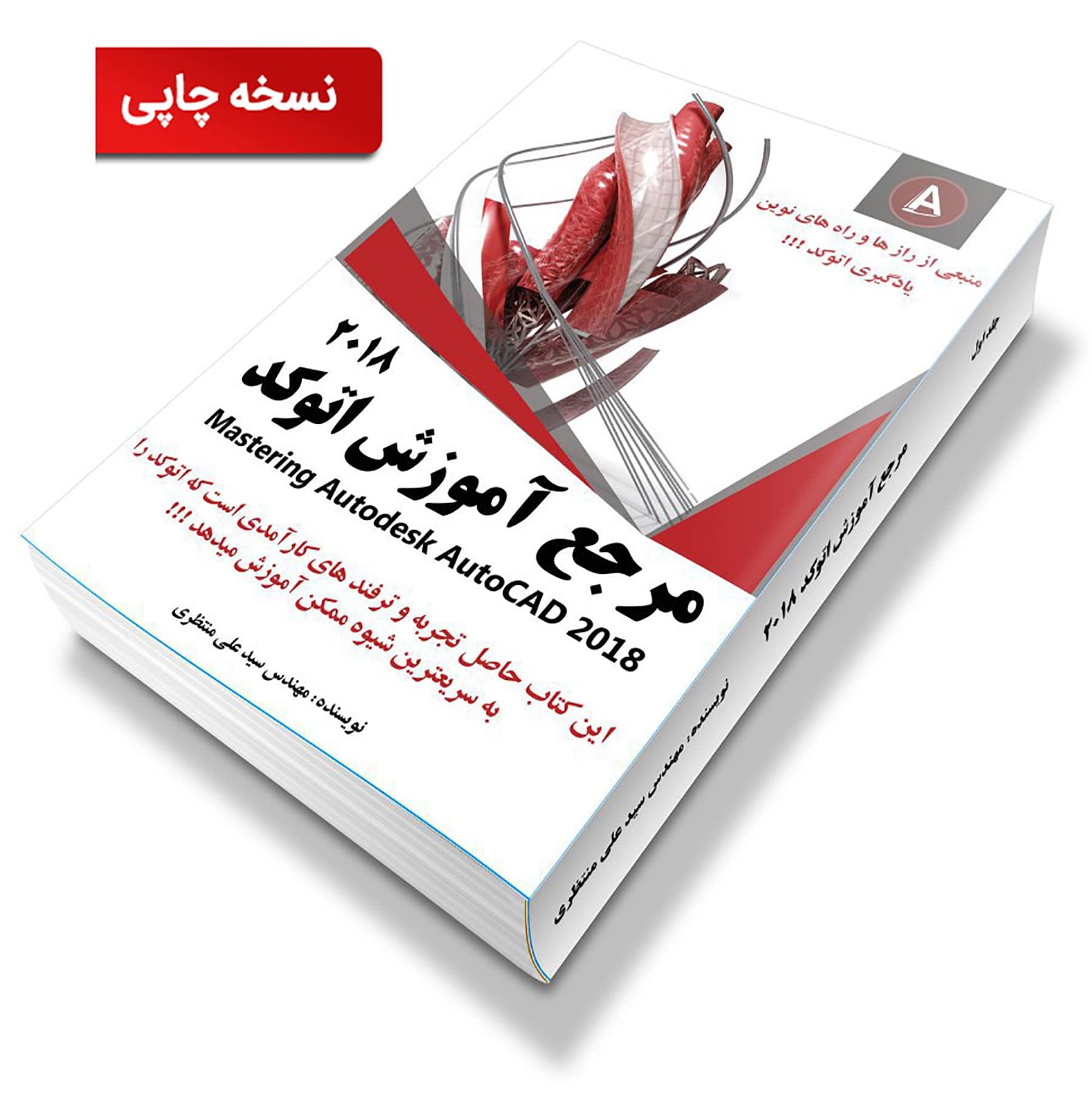 کتاب آموزش اتوکد چاپی
