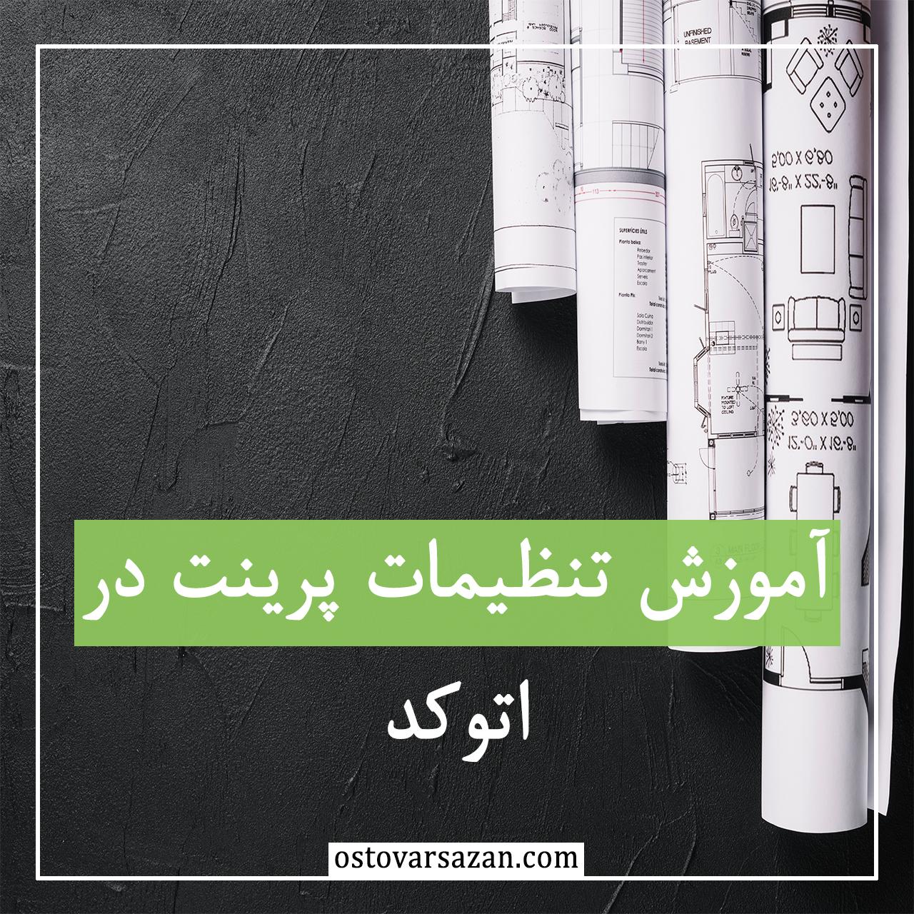 چاپ نقشه در اتوکد