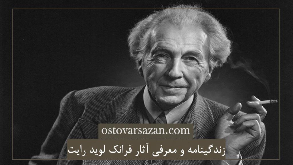 زندگینامه و معرفی آثار فرانک لوید رایت