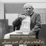 زندگینامه و معرفی آثار هنری سیریانی