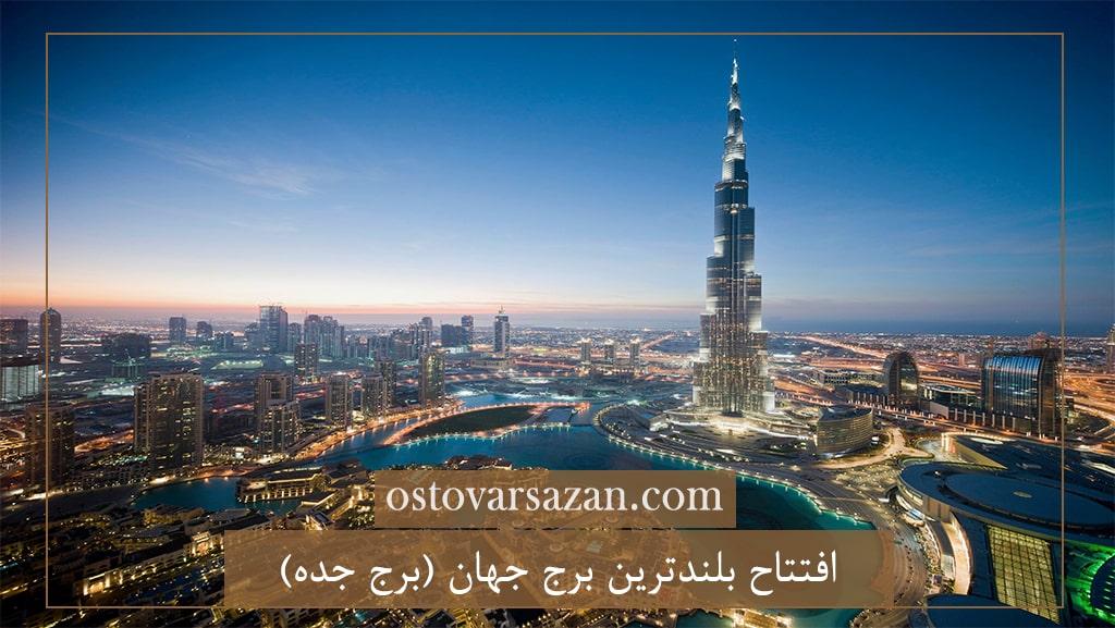 بلندترین برج جهان کجاست