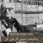 زندگینامه و معرفی آثار لویی کان