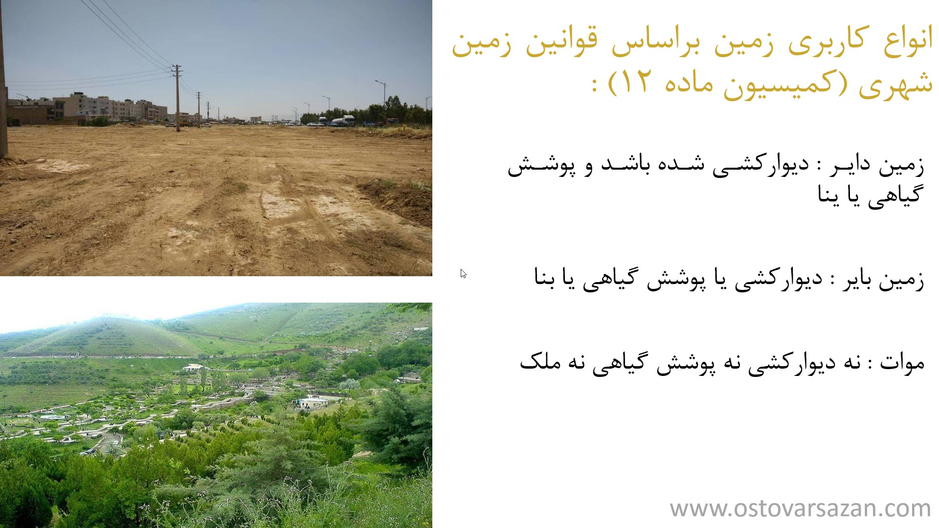 کمیسیون ماده 12 شهرداری چیست؟ قوانین زمین شهری