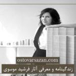 زندگینامه و معرفی آثار فرشید موسوی