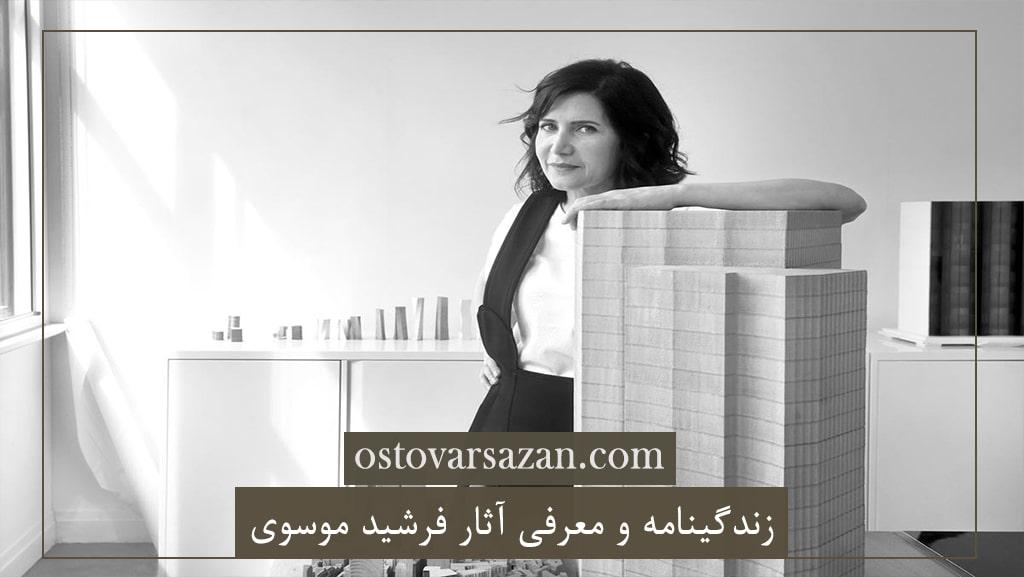 پروژههای فرشید موسوی ostovarsazan.com