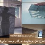 اختراع بتن سبک نورگذر توسط جوانان ایرانی