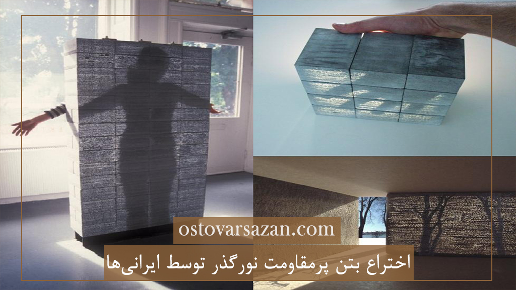 بتن سبک نورگذر ostovarsazan.com