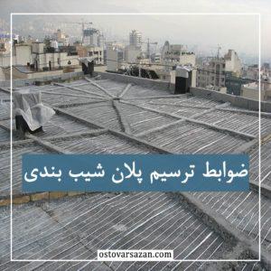 ostovarsazan.com آموزش ترسیم نقشه پشت بام