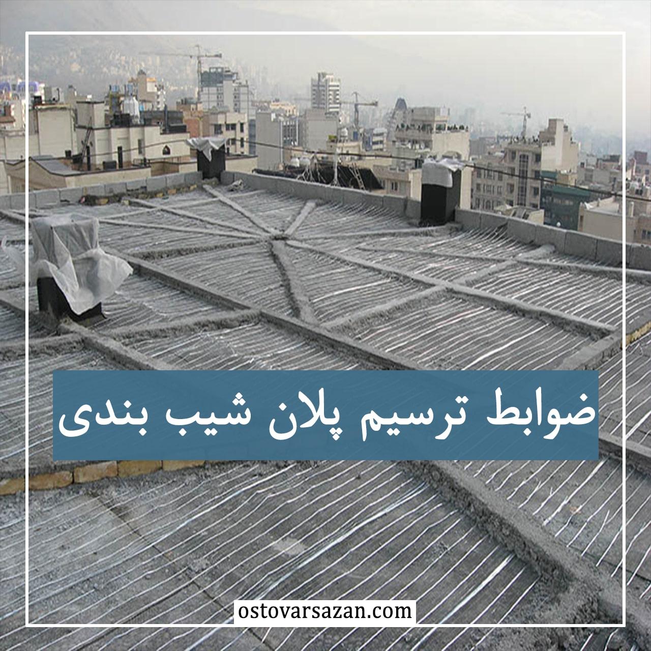 آموزش ترسیم نقشه پشت بام