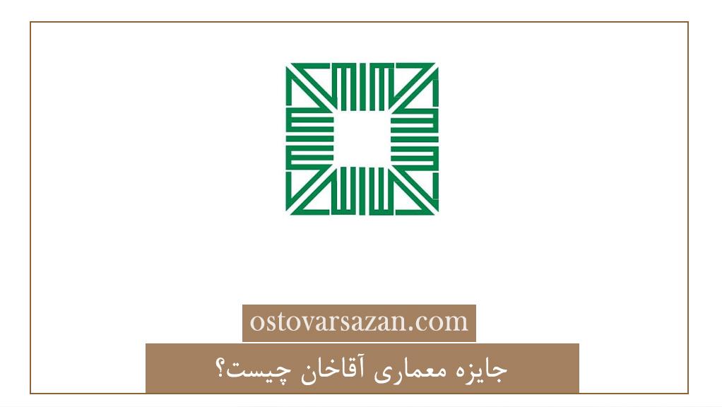 لوگوی جایزه معماری آقاخان ostovarsazan.com
