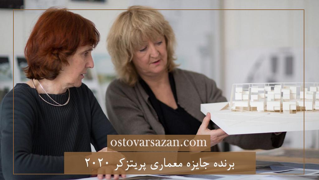 مراسم سالانه جایزه معماری پریتزکر 2020 ostovarsazan.com
