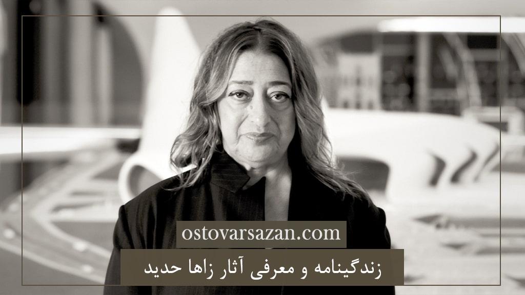 زاها حدید ostovarsazan.com