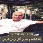 زندگینامه و معرفی آثار فرامرز شریفی