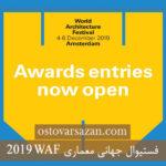 کدام پروژهها از ایران در فستیوال جهانی معماری WAF شرکت کردن؟؟