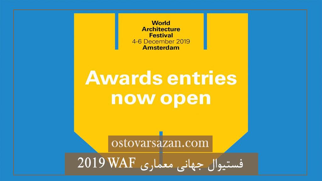 فستیوال جهانی معماری WAF