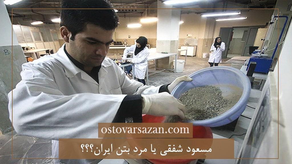 ایده ساخت بتن مقاوم مسعود شفقی ostovarsazan.com