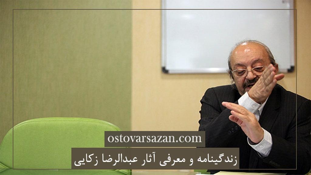 آشنایی با عبدالرضا زکایی ostovarsazan.com