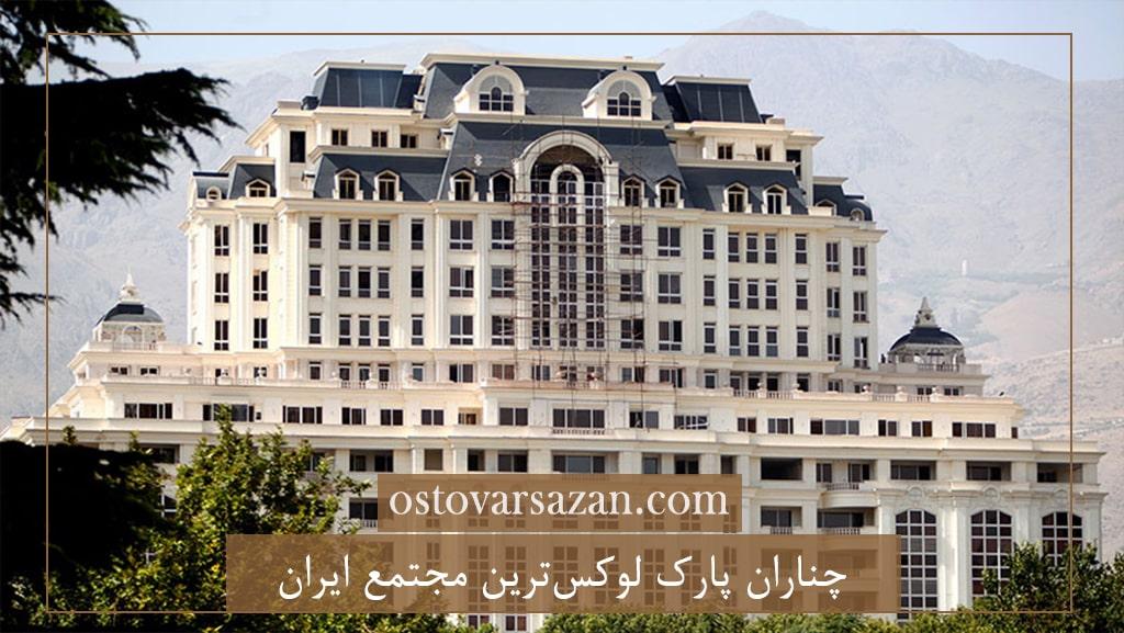 چناران پارک رزیدنس ostovarsazan.com