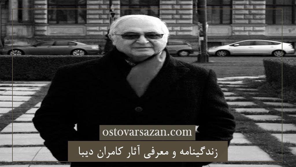 کامران دیبا که بود؟ostovarsazan.com
