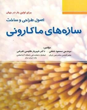 کتاب اصول طراحی و ساخت سازههای ماکارونی مسعود شفقی ostovarsazan.com