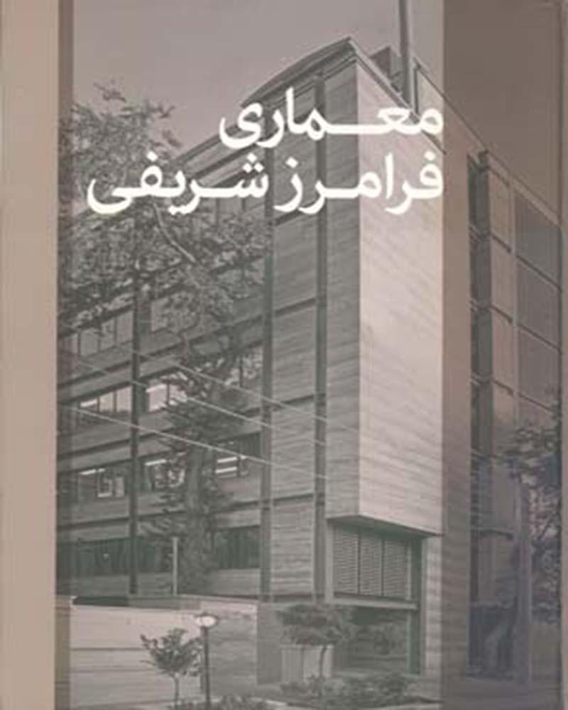کتاب معماری از فرامرز شریفی ostovarsazan.com