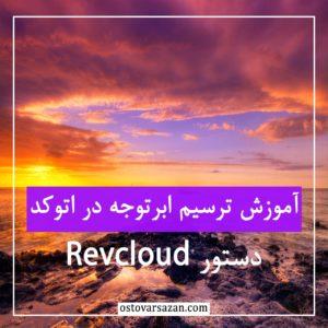 آموزش دستور revcloud در اتوکد ostovarsazan.com