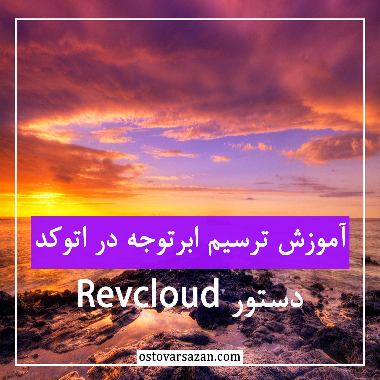 آموزش دستور revcloud ostovarsazan.com در اتوکد: