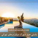 باستی هیلز شهرک میلیاردهای تهرانی
