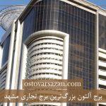 برج آلتون بزرگترین برج تجاری مشهد