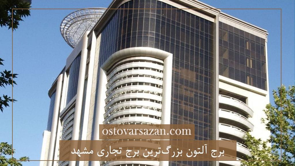 برج آلتون ostovarsazan.com