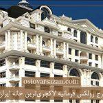 برج رولکس فرمانیه لاکچریترین خانه ایران