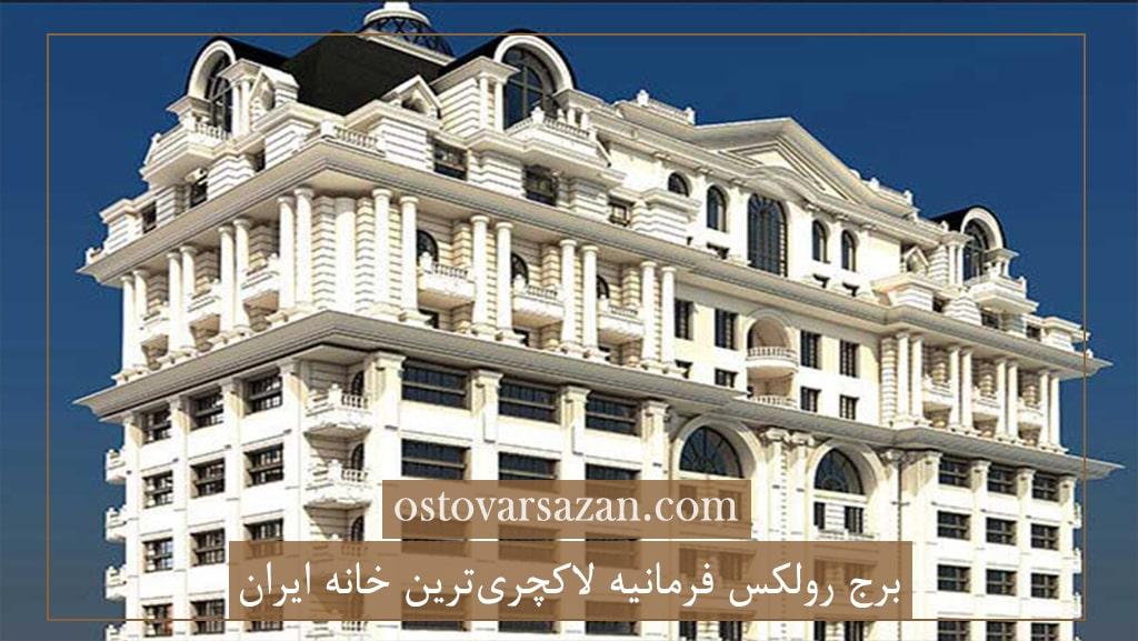 معرفی برج رولکس فرمانیه ostovarsazan.com