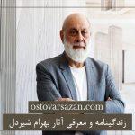 زندگینامه و معرفی آثار بهرام شیردل