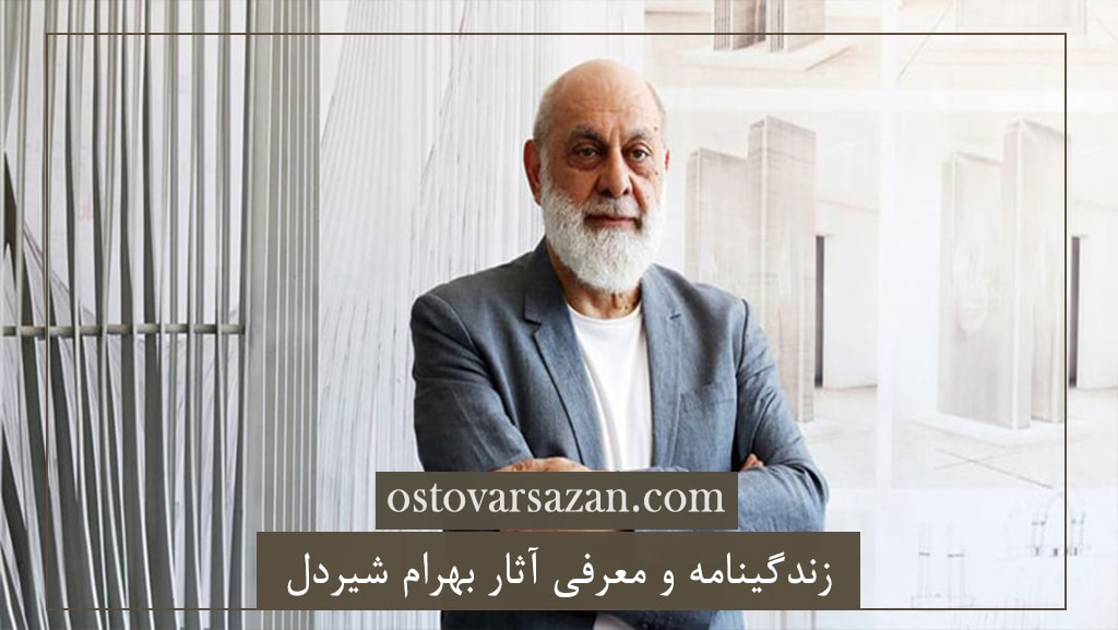 فعالیت بهرام شیردل ostovarsazan.com