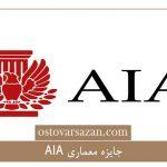 جایزه معماری AIA