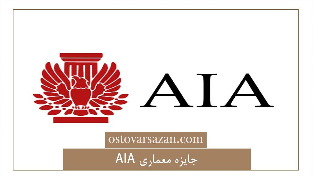 جایزه مراسم معماری AIA 2020