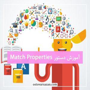 انتقال با دستور Match Properties ostovarsazan.com
