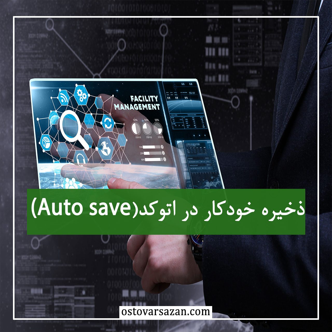 ذخیره اتوماتیک در اتوکد با دستور auto save