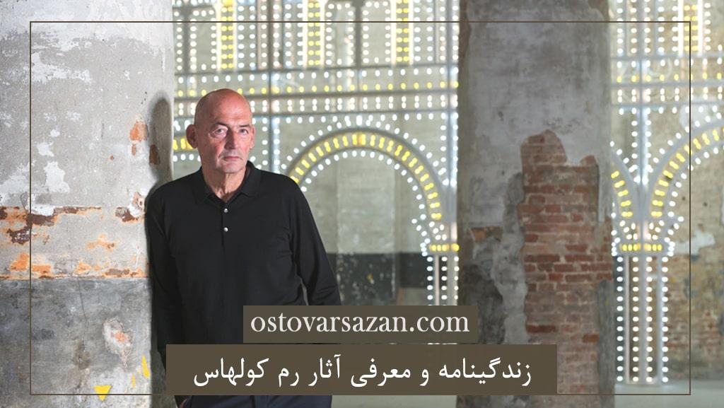 بیوگرافی رم کولهاس ostovarsazan.com