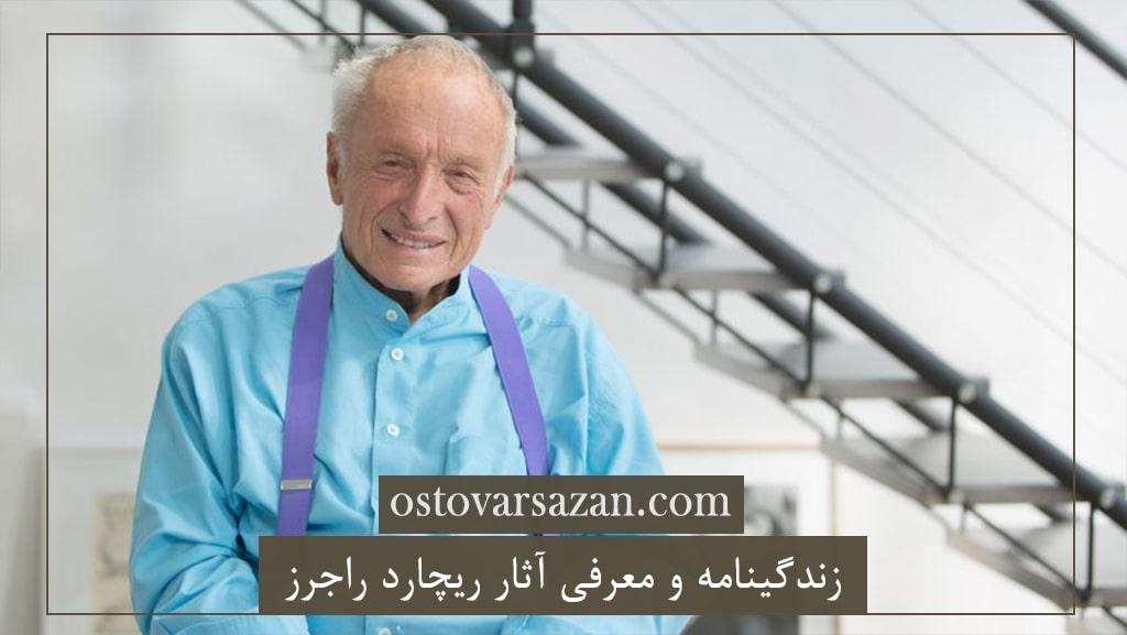 معمار برجسته ریچارد راجرز ostovarsazan.com