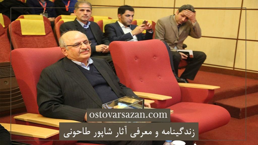 وژیگی آثار شاپور طاحونی ostovarsazan.com