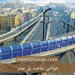 حواشی ساخت پل صدر