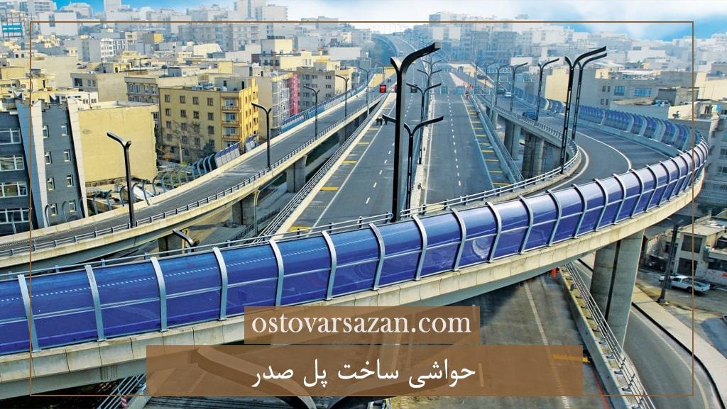 احداث پل صدر