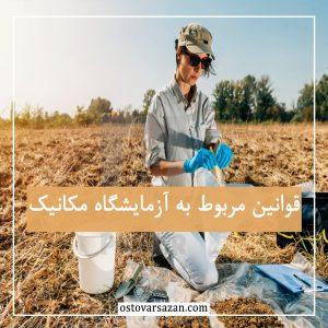 آزمایشات مربوط به خاک در شهرداری آزمایشگاه مکانیک خاک و ژئوتکنیک