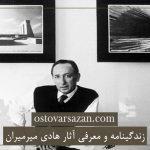 زندگینامه و معرفی آثار هادی میرمیران