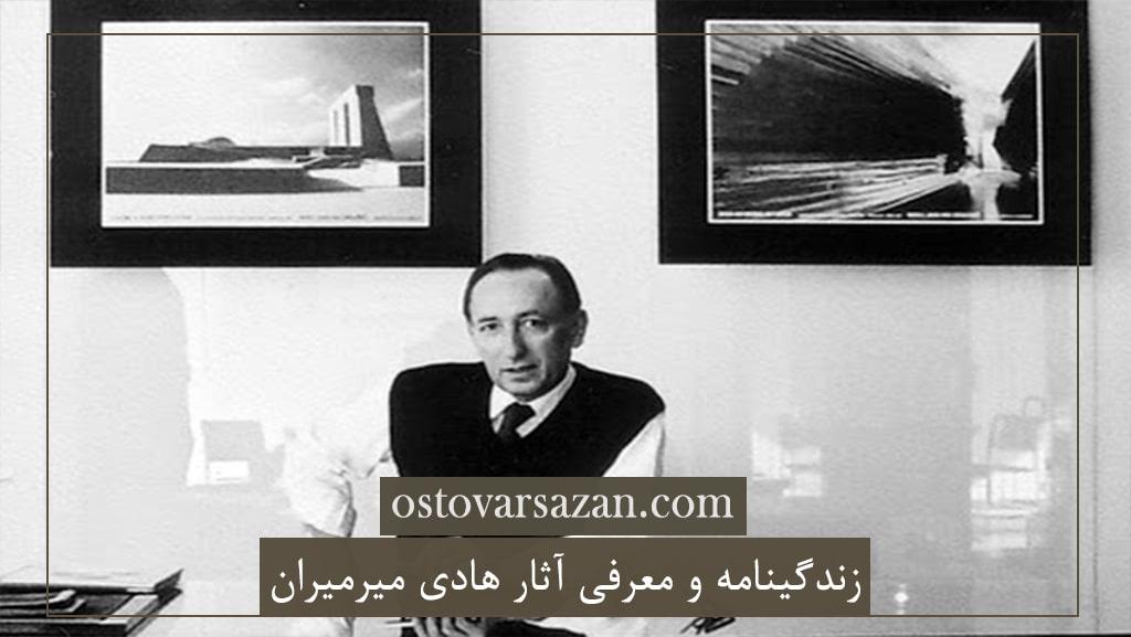 معمار برجسته هادی میرمیران ostovarsazan.com